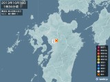 2013年10月18日01時34分頃発生した地震