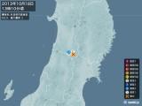 2013年10月18日13時10分頃発生した地震