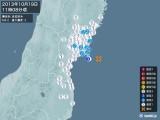 2013年10月19日11時08分頃発生した地震