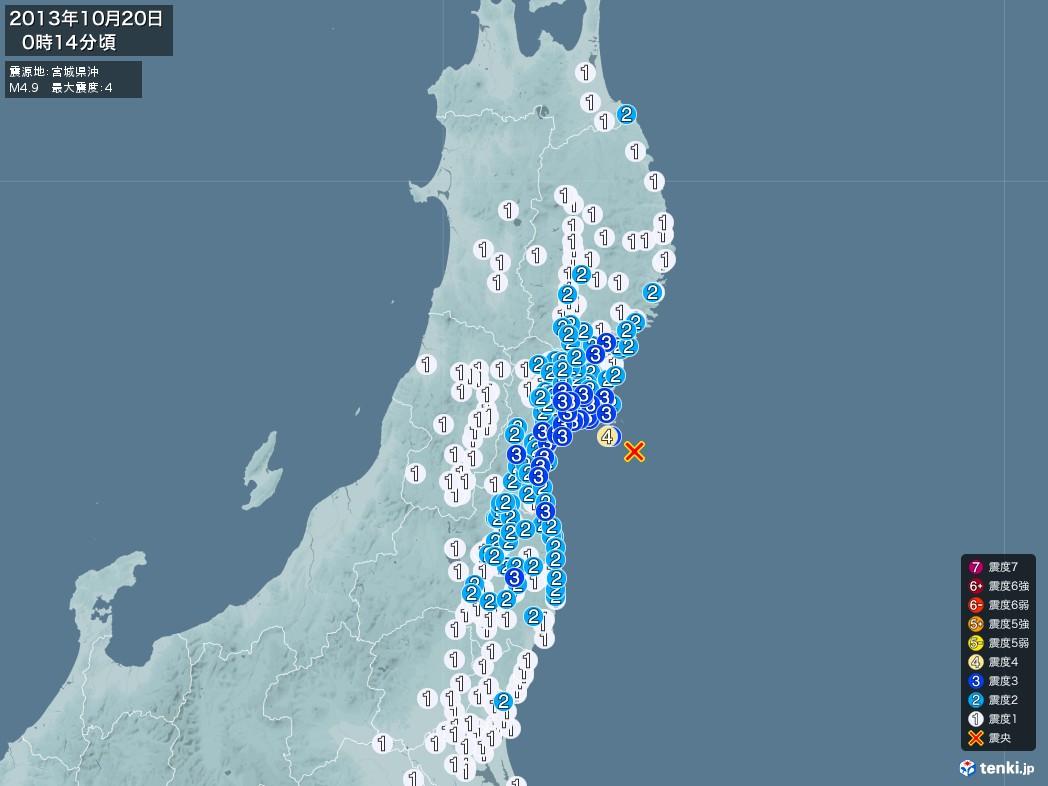 地震情報 2013年10月20日 00時14分頃発生 最大震度:4 震源地:宮城県沖(拡大画像)