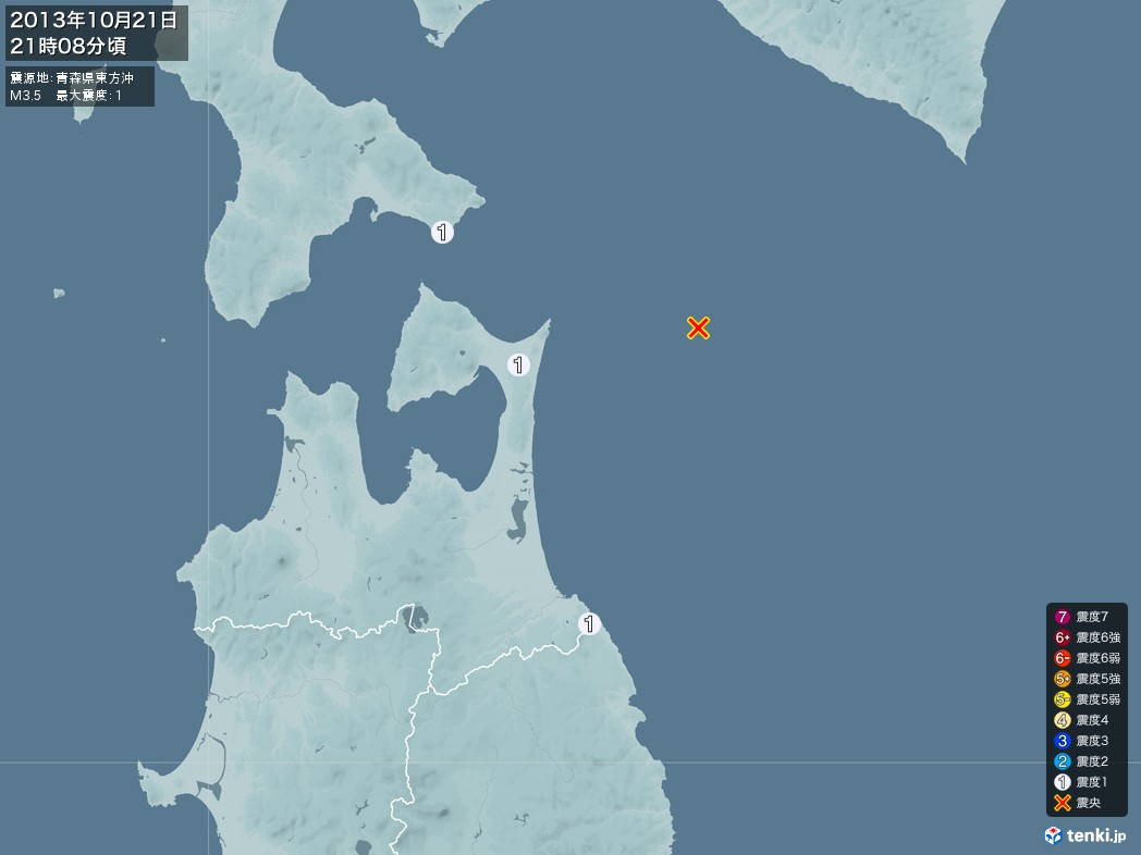 地震情報 2013年10月21日 21時08分頃発生 最大震度:1 震源地:青森県東方沖(拡大画像)