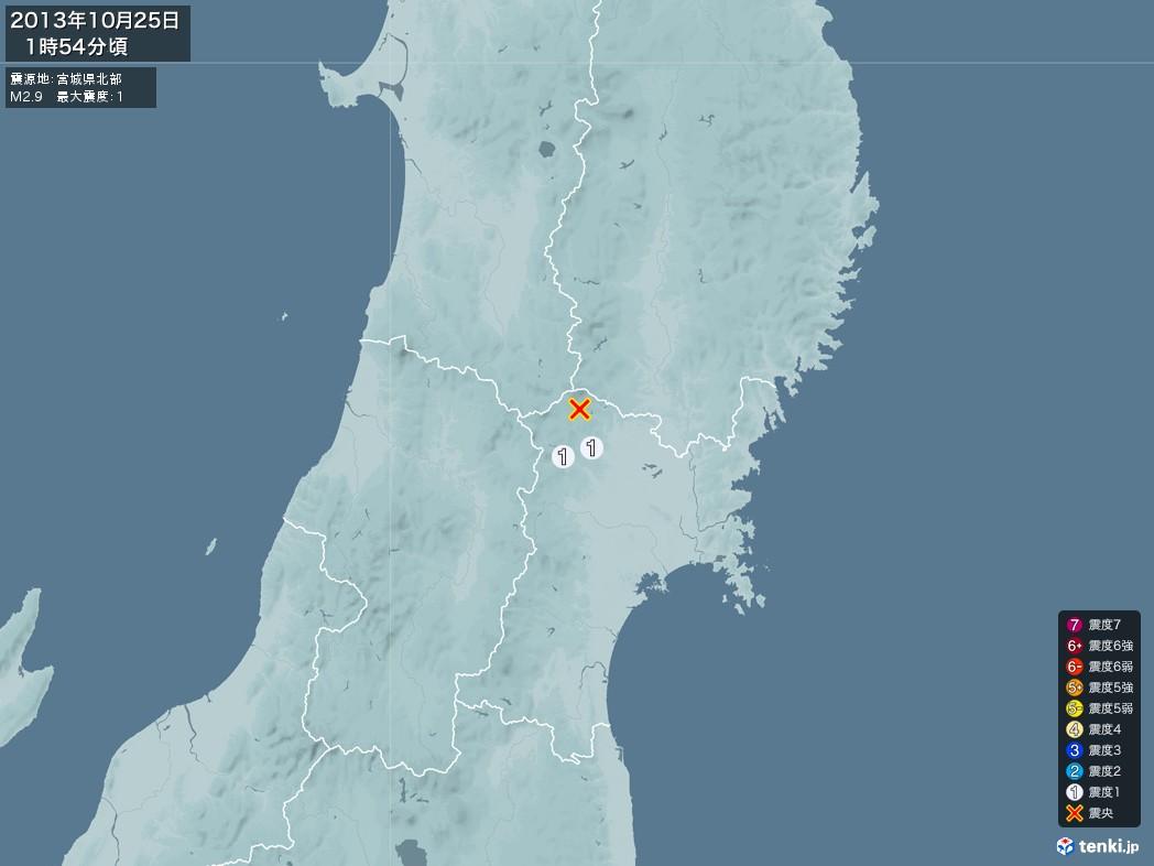 地震情報 2013年10月25日 01時54分頃発生 最大震度:1 震源地:宮城県北部(拡大画像)