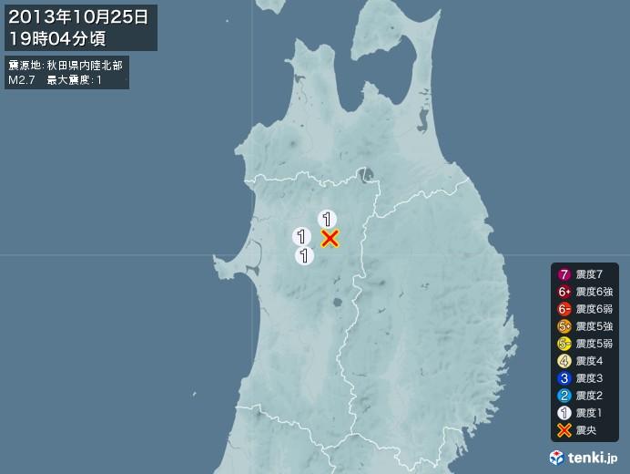 地震情報(2013年10月25日19時04分発生)