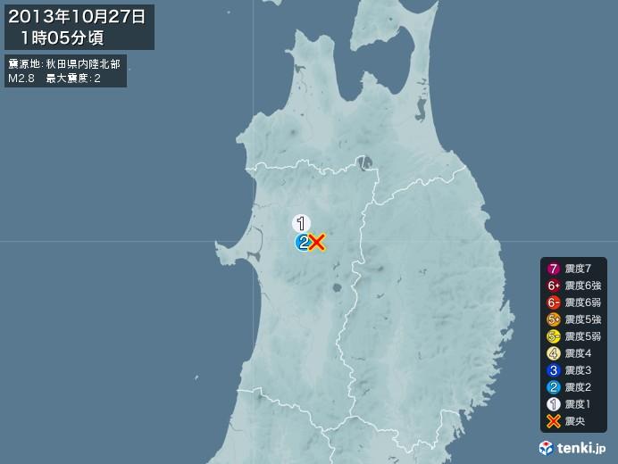 地震情報(2013年10月27日01時05分発生)
