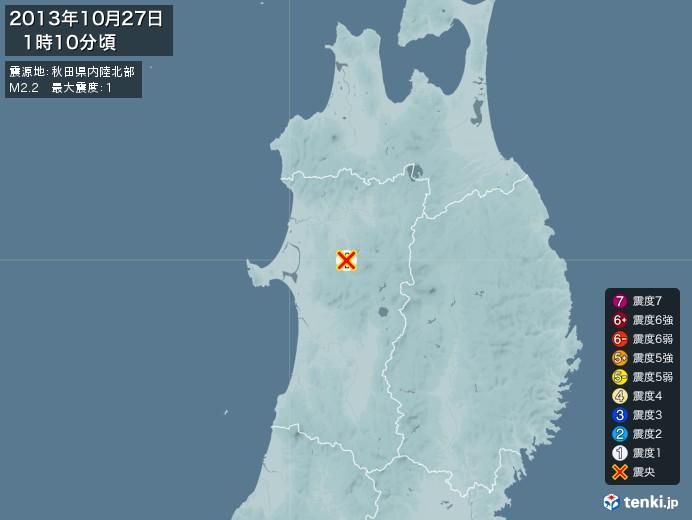 地震情報(2013年10月27日01時10分発生)