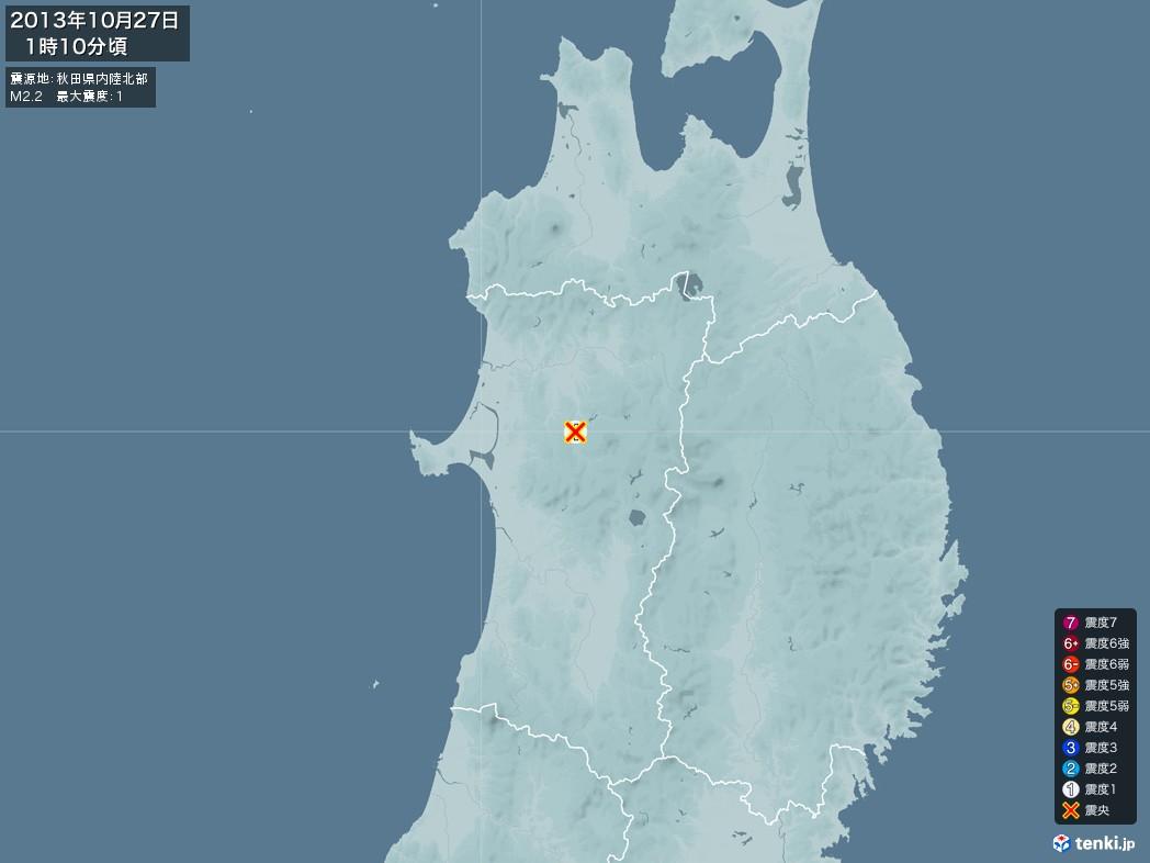 地震情報 2013年10月27日 01時10分頃発生 最大震度:1 震源地:秋田県内陸北部(拡大画像)