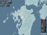 2013年10月28日18時01分頃発生した地震