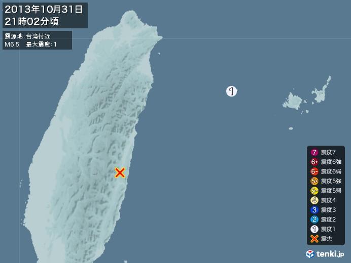 地震情報(2013年10月31日21時02分発生)