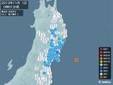 2013年11月01日00時01分頃発生した地震