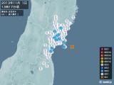 2013年11月01日13時17分頃発生した地震