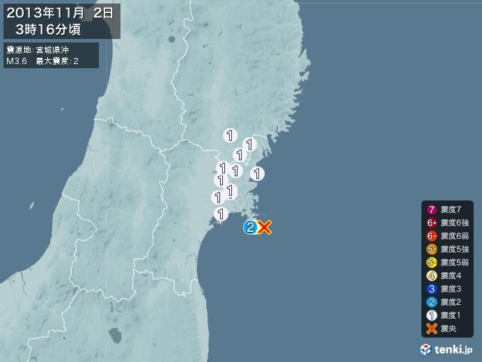 地震情報(2013年11月02日03時16分発生)