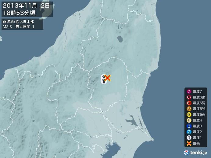 地震情報(2013年11月02日18時53分発生)