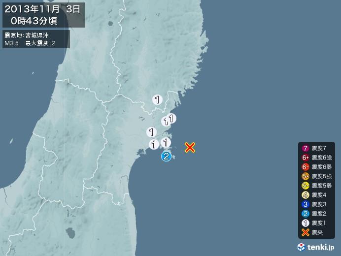 地震情報(2013年11月03日00時43分発生)