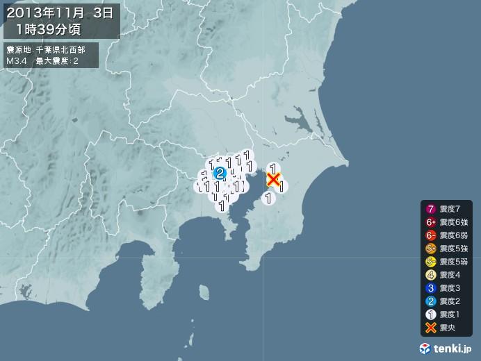 地震情報(2013年11月03日01時39分発生)