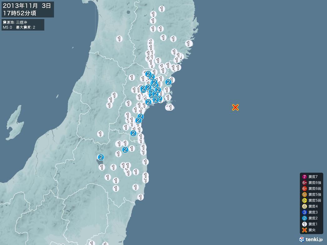 地震情報 2013年11月03日 17時52分頃発生 最大震度:2 震源地:三陸沖(拡大画像)