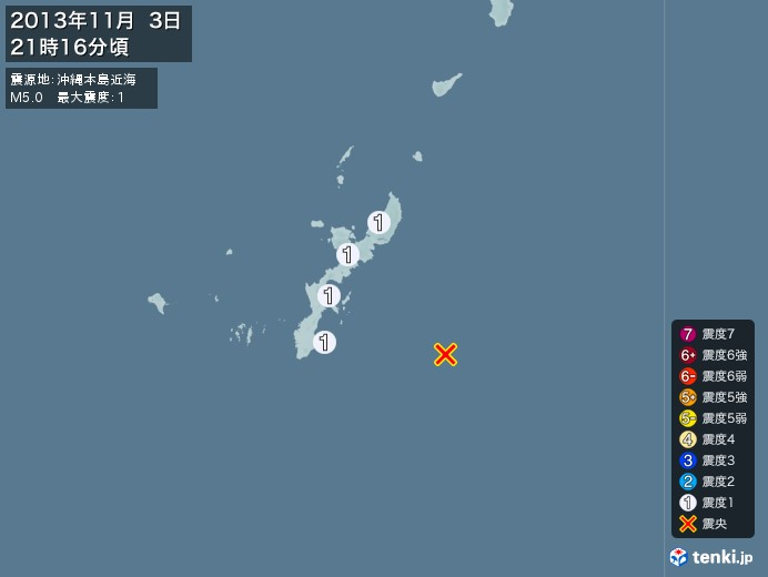 地震情報(2013年11月03日21時16分発生)