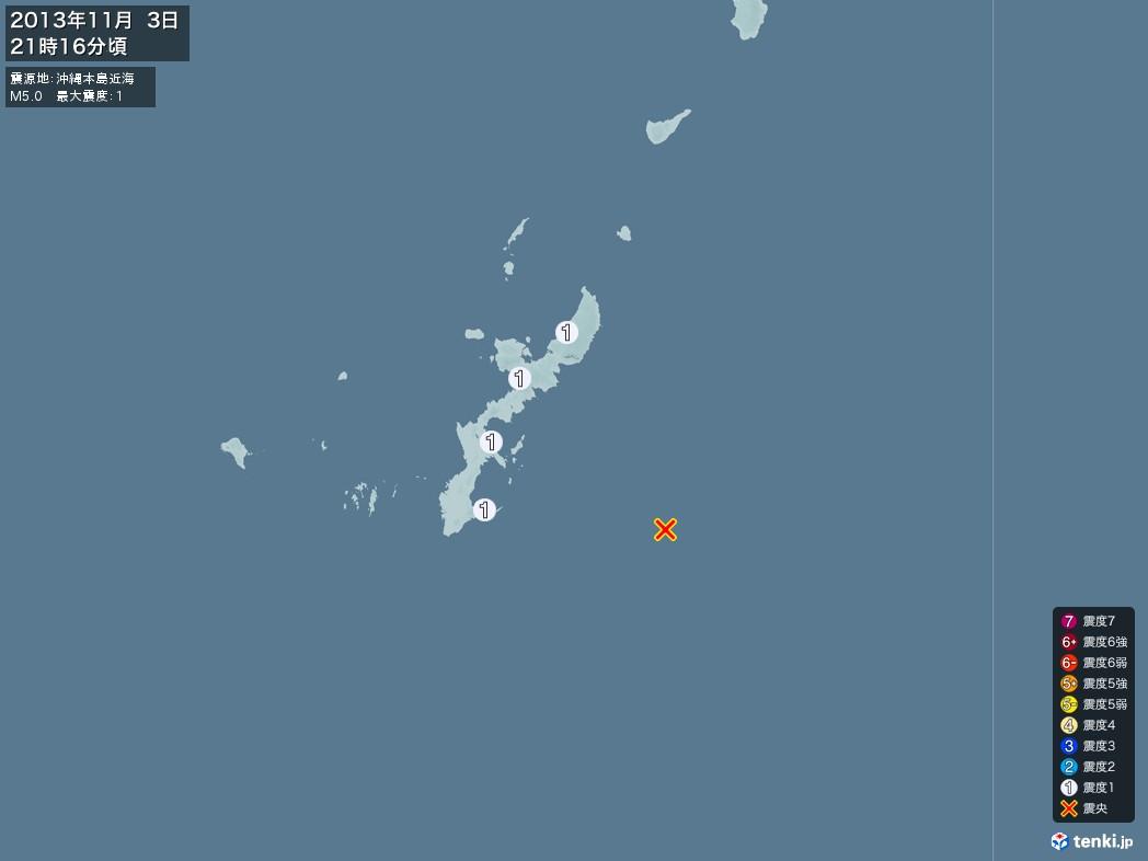地震情報 2013年11月03日 21時16分頃発生 最大震度:1 震源地:沖縄本島近海(拡大画像)
