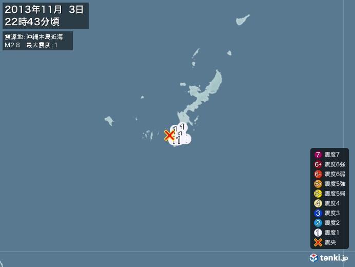 地震情報(2013年11月03日22時43分発生)
