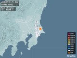 2013年11月04日16時13分頃発生した地震