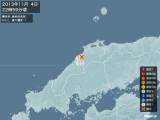 2013年11月04日22時59分頃発生した地震
