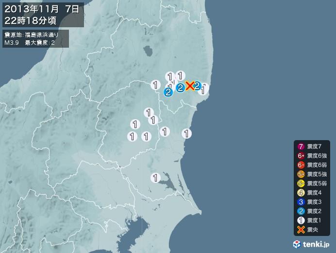 地震情報(2013年11月07日22時18分発生)