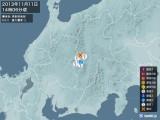 2013年11月11日14時06分頃発生した地震