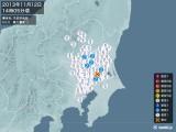 2013年11月12日14時05分頃発生した地震