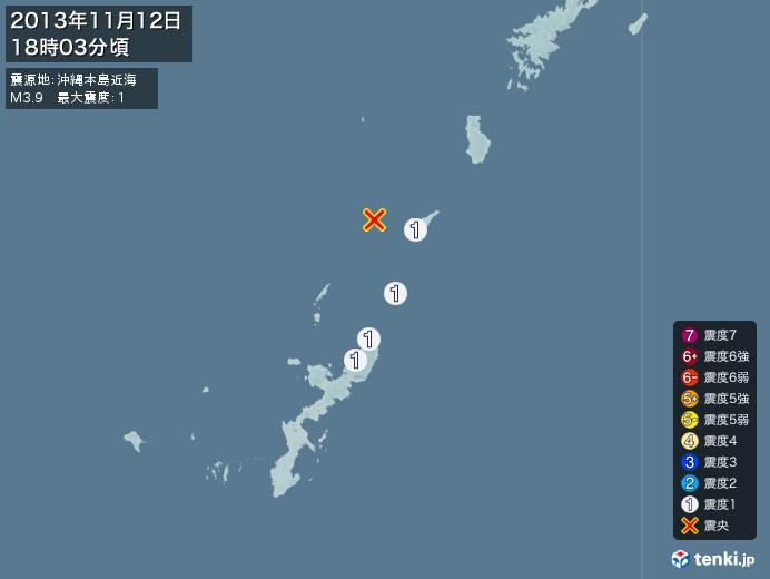地震情報(2013年11月12日18時03分発生)