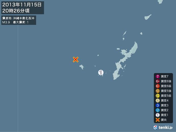 地震情報(2013年11月15日20時26分発生)