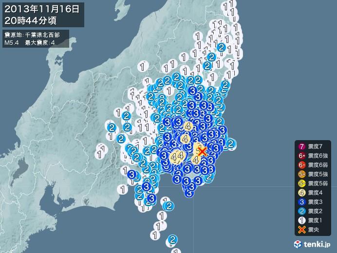 地震情報(2013年11月16日20時44分発生)