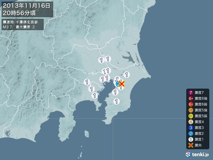 地震情報(2013年11月16日20時56分発生)