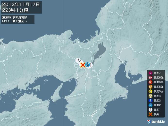 地震情報(2013年11月17日22時41分発生)