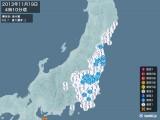 2013年11月19日04時10分頃発生した地震