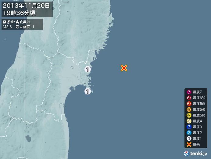地震情報(2013年11月20日19時36分発生)
