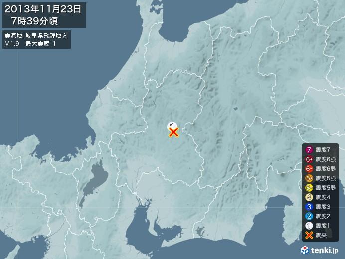 地震情報(2013年11月23日07時39分発生)