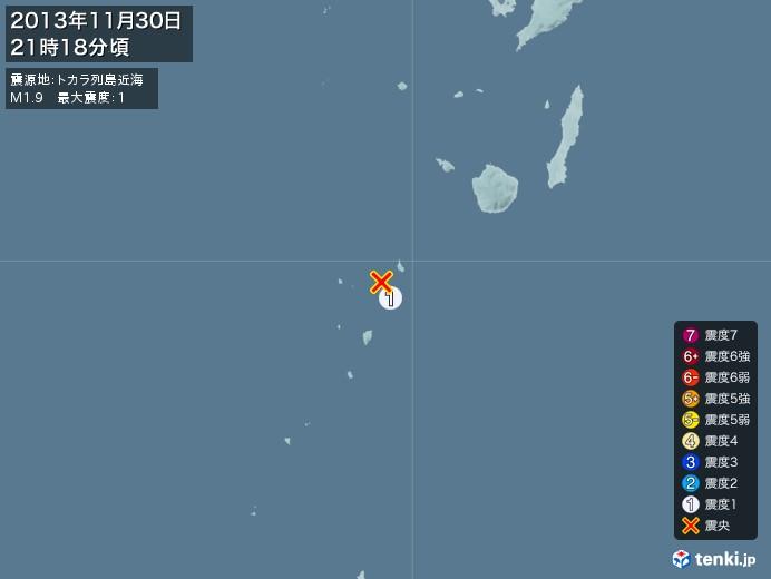 地震情報(2013年11月30日21時18分発生)