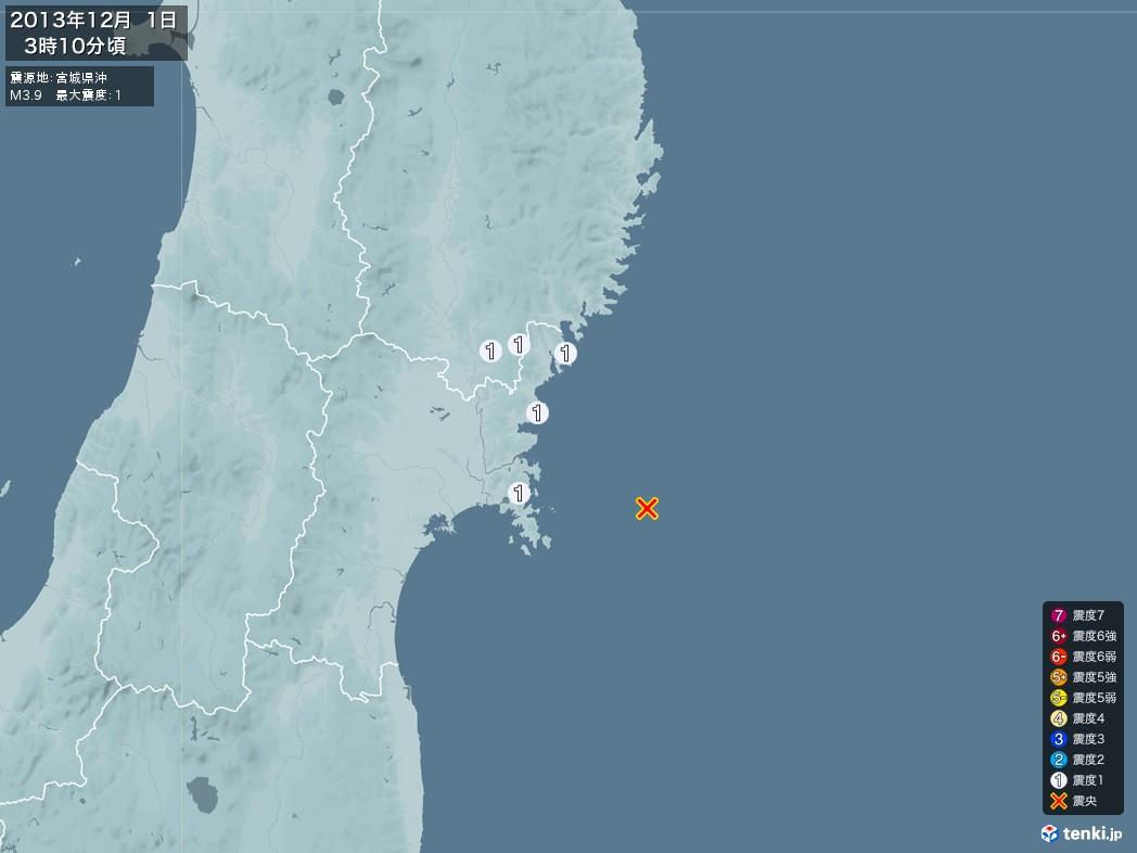 地震情報 2013年12月01日 03時10分頃発生 最大震度:1 震源地:宮城県沖(拡大画像)