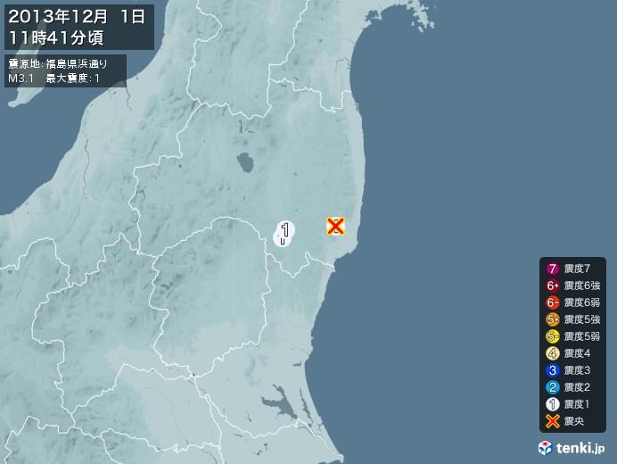 地震情報(2013年12月01日11時41分発生)