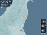 2013年12月01日11時41分頃発生した地震