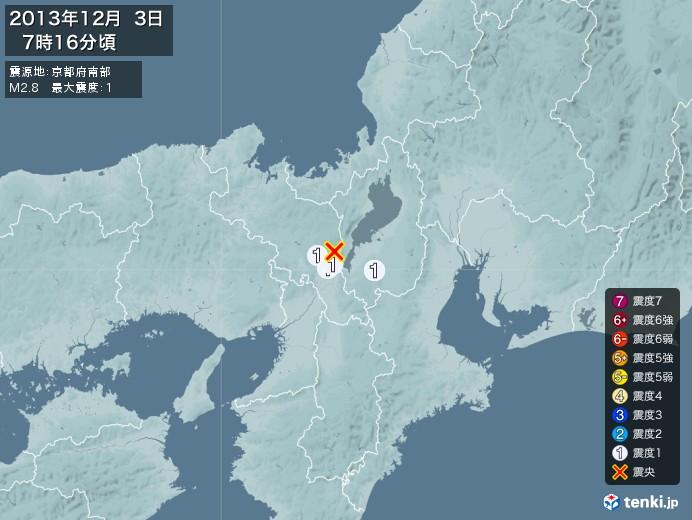 地震情報(2013年12月03日07時16分発生)