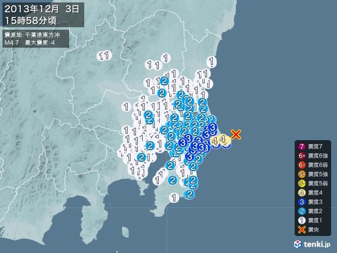 地震情報(2013年12月03日15時58分発生)
