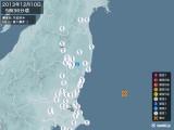 2013年12月10日05時36分頃発生した地震