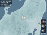 2013年12月12日09時35分頃発生した地震