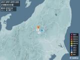 2013年12月12日23時00分頃発生した地震