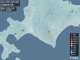 2013年12月12日23時08分頃発生した地震