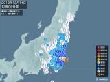 2013年12月14日13時06分頃発生した地震