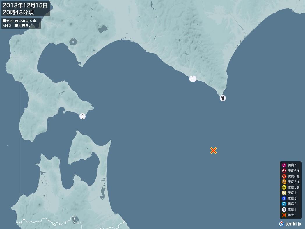 地震情報 2013年12月15日 20時43分頃発生 最大震度:1 震源地:青森県東方沖(拡大画像)