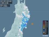 2013年12月18日19時14分頃発生した地震