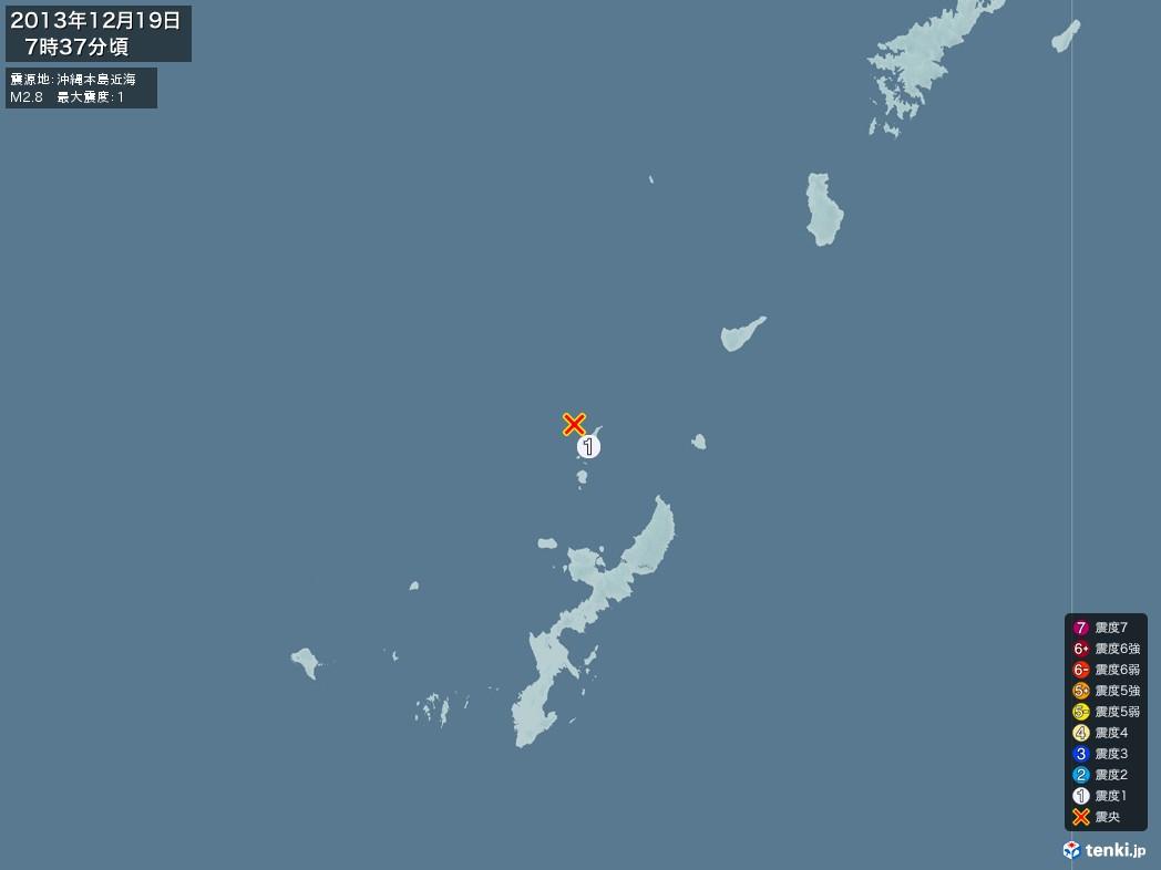 地震情報 2013年12月19日 07時37分頃発生 最大震度:1 震源地:沖縄本島近海(拡大画像)