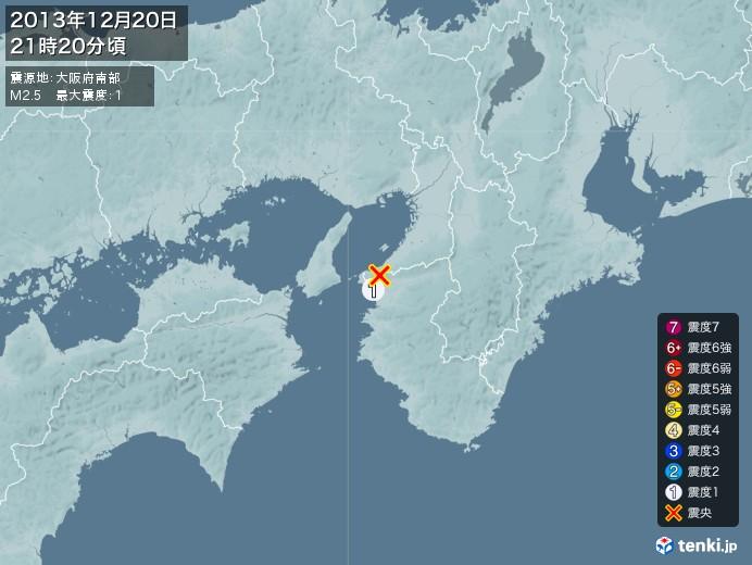 地震情報(2013年12月20日21時20分発生)
